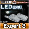 LL-PE-CLA17 Expert 3(2007-2015) Peugeot プジョー LED室内灯 ルームランプ レーシングダッシュ製