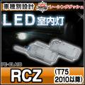 LL-PE-CLA18 RCZ (T75 2010以降) Peugeot プジョー LED室内灯 ルームランプ レーシングダッシュ製