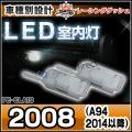 LL-PE-CLA19 2008(A94 2014以降) Peugeot プジョー LED室内灯 ルームランプ レーシングダッシュ製