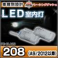 LL-PE-CLA20 208(A9 2012以降) Peugeot プジョー LED室内灯 ルームランプ レーシングダッシュ製