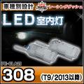 LL-PE-CLA21 308(T9 2013以降) Peugeot プジョー LED室内灯 ルームランプ レーシングダッシュ製