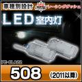 LL-PE-CLA22 508(2011以降) Peugeot プジョー LED室内灯 ルームランプ レーシングダッシュ製