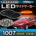 LL-PE-SMA01 スモークレンズ  Peugeot プジョー1007(2005-2009)LEDサイドマーカー ウインカーランプ プジョーシトロエン