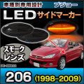 LL-PE-SMA02 スモークレンズ Peugeot プジョー206(1998-2009)※206CCも適合 LEDサイドマーカー ウインカーランプ プジョーシトロエン