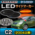 LL-PE-SMA21 スモークレンズ  Citroen シトロエンC2(2004以降)LEDサイドマーカー ウインカーランプ プジョーシトロエン