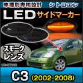 LL-PE-SMA22 スモークレンズ  Citroen シトロエン C3(2002-2008)LEDサイドマーカー ウインカーランプ プジョーシトロエン