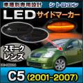 LL-PE-SMA24 スモークレンズ  Citroen シトロエン C5(2001-2007)LEDサイドマーカー ウインカーランプ プジョーシトロエン