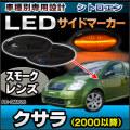 LL-PE-SMA26 スモークレンズ Citroen シトロエン XsaraII クサラ(2000以降) LEDサイドマーカー ウインカーランプ プジョーシトロエン
