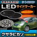 LL-PE-SMA27 スモークレンズ Citroen シトロエン XsaraPicassoクサラピカソ(1999以降)LEDサイドマーカー ウインカーランプ プジョーシトロエン