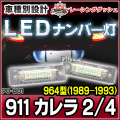 LL-PO-B01 911 Carrera カレラ 2 4 (964型 1989-1994) 5604605W Porsche ポルシェ LED ナンバー灯 LEDライセンスランプ  レーシングダッシュ製