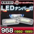 LL-PO-B02 968(968型 1992-1995) 5604605W Porsche ポルシェ LED ナンバー灯 LEDライセンスランプ  レーシングダッシュ製