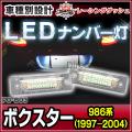LL-PO-B03 Boxster ボクスター(986型 1997-2004) 5604605W Porsche ポルシェ LED ナンバー灯 LEDライセンスランプ  レーシングダッシュ製