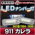 LL-PO-B04 911 Carrera カレラ(993型 1994-1998) 5604605W Porsche ポルシェ LED ナンバー灯 LEDライセンスランプ  レーシングダッシュ製