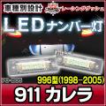 LL-PO-B05 911 Carrera カレラ(996型 1998-2005) 5604605W Porsche ポルシェ LED ナンバー灯 LEDライセンスランプ  レーシングダッシュ製