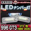 LL-PO-B07 996 GT3(GT3-1型 1999-2005) 5604605W Porsche ポルシェ LED ナンバー灯 LEDライセンスランプ  レーシングダッシュ製