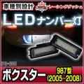 LL-PO-C01 Boxster ボクスター(987型 2005-2008) 5604472W Porsche ポルシェ LED ナンバー灯 LEDライセンスランプ  レーシングダッシュ製