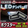 LL-PO-C02 Boxster ボクスター(987-2型 2009-2012) 5604472W Porsche ポルシェ LED ナンバー灯 LEDライセンスランプ  レーシングダッシュ製