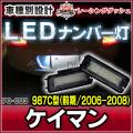 LL-PO-C03 Cayman ケイマン(987C型 前期 2006-2008) 5604472W Porsche ポルシェ LED ナンバー灯 LEDライセンスランプ  レーシングダッシュ製