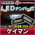 LL-PO-C04 Cayman ケイマン(987C2型 後期 2009-2011) 5604472W Porsche ポルシェ LED ナンバー灯 LEDライセンスランプ  レーシングダッシュ製