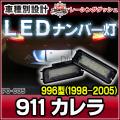 LL-PO-C05 911 Carrera カレラ(996型 1998-2005) 5604472W Porsche ポルシェ LED ナンバー灯 LEDライセンスランプ  レーシングダッシュ製