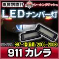 LL-PO-C06 911 Carrera カレラ(997-1型 前期 2005-2008) 5604472W Porsche ポルシェ LED ナンバー灯 LEDライセンスランプ  レーシングダッシュ製