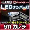 LL-PO-C07 911 Carrera カレラ(997-2型 後期 2009-2012) 5604472W Porsche ポルシェ LED ナンバー灯 LEDライセンスランプ  レーシングダッシュ製