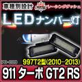 LL-PO-C09 911 Turbo ターボ GT2 RS(997T2型 2010-2013) 5604472W Porsche ポルシェ LED ナンバー灯 LEDライセンスランプ  レーシングダッシュ製