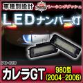 LL-PO-C10 CarreraGT カレラGT(980型 2004-2006) 5604472W Porsche ポルシェ LED ナンバー灯 LEDライセンスランプ  レーシングダッシュ製