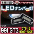LL-PO-C11 991 GT3(GT3-1型 1999-2005) 5604472W Porsche ポルシェ LED ナンバー灯 LEDライセンスランプ  レーシングダッシュ製