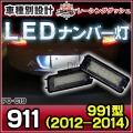 LL-PO-C19 911(991型 2012-2014) 5604472W Porsche ポルシェ LED ナンバー灯 LEDライセンスランプ  レーシングダッシュ製