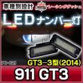 LL-PO-C21 991 GT3(GT3-3型 2014) 5604472W Porsche ポルシェ LED ナンバー灯 LEDライセンスランプ  レーシングダッシュ製