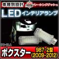 LL-PO-CLA02 Boxster ボクスター(987-2型 2009-2012) 5603892W Porsche ポルシェ LEDインテリアアンプ 室内灯 レーシングダッシュ製