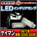 LL-PO-CLA03 Cayman ケイマン(987C型 前期 2006-2008) 5603892W Porsche ポルシェ LEDインテリアアンプ 室内灯 レーシングダッシュ製