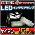 LL-PO-CLA04 Cayman ケイマン(987C2型 後期 2009-2011)5603892W Porsche ポルシェ LEDインテリアアンプ 室内灯 レーシングダッシュ製