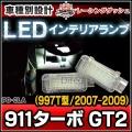 LL-PO-CLA07 911 Turbo ターボ GT2(997T型 2007-2009) 5603892W Porsche ポルシェ LEDインテリアアンプ 室内灯 レーシングダッシュ製