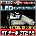 LL-PO-CLA08 911 Turbo ターボ GT2 RS(997T2型 2010-2013) 5603892W Porsche ポルシェ LEDインテリアアンプ 室内灯 レーシングダッシュ製