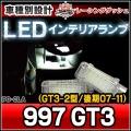 LL-PO-CLA09 997 GT3(GT3-2型 後期 2007-2011) 5603892W Porsche ポルシェ LEDインテリアアンプ 室内灯 レーシングダッシュ製
