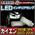 LL-PO-CLA10 Cayenne カイエン(955型 9PA 2003-2006)5603892W Porsche ポルシェ LEDインテリアアンプ 室内灯 レーシングダッシュ製