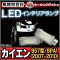 LL-PO-CLA11 Cayenne カイエン(957型 9PA1 2007-2010) 5603892W Porsche ポルシェ LEDインテリアアンプ 室内灯 レーシングダッシュ製