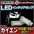 LL-PO-CLA12 Cayenne カイエン(958型 92A 2011以降) 5603892W Porsche ポルシェ LEDインテリアアンプ 室内灯 レーシングダッシュ製