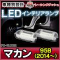 LL-PO-CLB02 Macan マカン(95B 2014以降) 5605071W Porsche ポルシェ LEDインテリアランプ 室内灯 レーシングダッシュ製