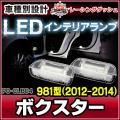 LL-PO-CLB04 Boxster ボクスター(981型 2012-2014) 5605071W Porsche ポルシェ LEDインテリアランプ 室内灯 レーシングダッシュ製