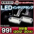 LL-PO-CLB06 911(991型 2012-2014) 5605071W Porsche ポルシェ LEDインテリアランプ 室内灯 レーシングダッシュ製
