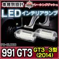 LL-PO-CLB08 911 GT3(991 GT3-3型 2014) 5605071W Porsche ポルシェ LEDインテリアランプ 室内灯 レーシングダッシュ製