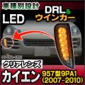 LL-PO-FMA-CR01 クリアレンズ LED デイライト & フロントウインカー Porsche ポルシェ Cayenne/カイエン(957型/9PA1/2007-2010)ウインカーランプ