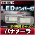 ll-po-h01 Panamera パナメーラ(970系前期 2010-2013 H22-H25) LEDナンバー灯 LEDライセンスランプ Porsche ポルシェ