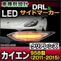 LL-PO-SMA-CR01 クリアレンズ LED デイライト & サイドマーカー Porsche ポルシェ Cayenne カイエン 958型(2011-2015)ウインカーランプ