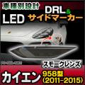 LL-PO-SMA-SM01 スモークレンズ LED デイライト & サイドマーカー Porsche ポルシェ Cayenne カイエン 958型(2011-2015) ウインカーランプ