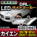 LL-PO-SMB-CR01 クリアレンズ LED デイライト & サイドマーカー Porsche ポルシェ Cayenne カイエン 957型 9PA1(2007-2010)ウインカーランプ