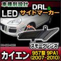 LL-PO-SMB-SM01 スモークレンズ LED デイライト & サイドマーカー Porsche ポルシェ Cayenne カイエン 957型 9PA1(2007-2010) ウインカーランプ